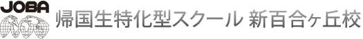 帰国生特化型スクール 新百合ヶ丘校 ロゴ