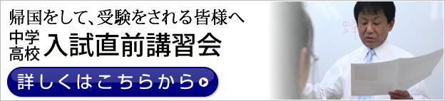JOBA中学・高校入試直前講習会
